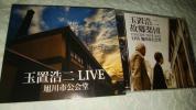 玉置浩二 LIVE 旭川市公会堂 CD 故郷楽団CONCERT TOUR2015