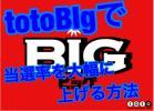 【必見】totoBIGの当選率を格段に上げる方法