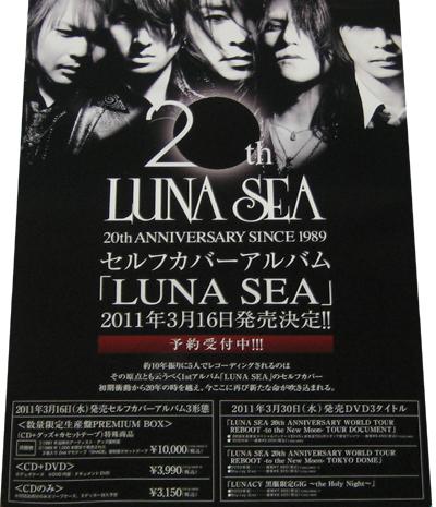 ●LUNA SEA CD告知ポスター ルナシー 非売品●未使用