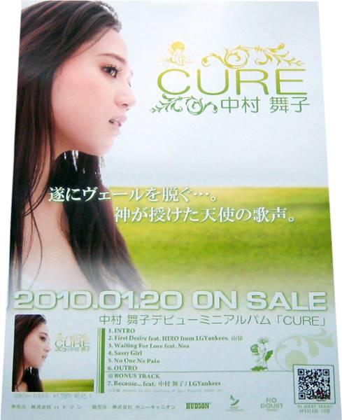 ●中村舞子『CURE』 CD告知ポスター デビューアルバム 非売品