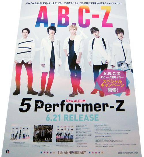 ●A.B.C-Z 『5 Performer-Z』 CD告知ポスター 非売品●未使用