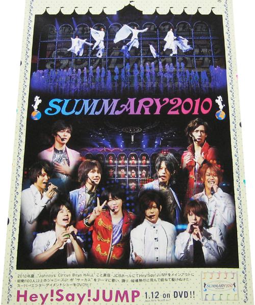 ●Hey! Say! JUMP 『SUMMARY 2010』DVD告知ポスター 非売品