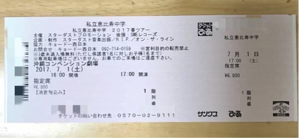 私立恵比寿中学 7/1 沖縄コンベンション劇場 F~J列 ライブグッズの画像