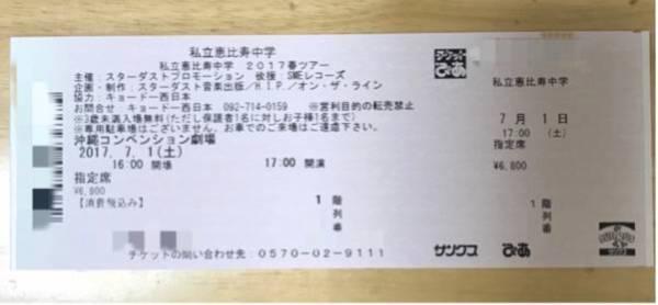 私立恵比寿中学 7/1 沖縄コンベンション劇場 H~K列 20~29番 ライブグッズの画像