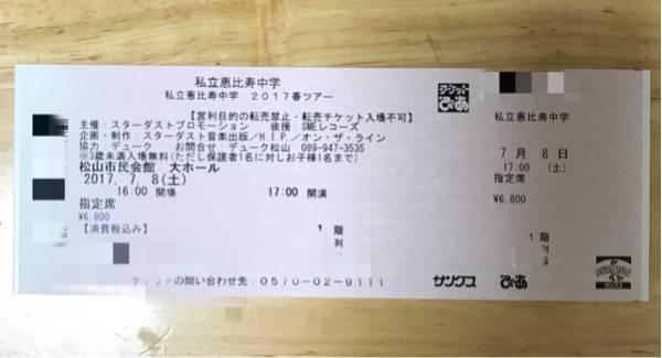 私立恵比寿中学 7/8 松山市民会館 4~7列 ライブグッズの画像