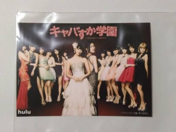 hulu キャバすか学園 宮脇咲良・松井珠理奈 キャンペーン写真 c
