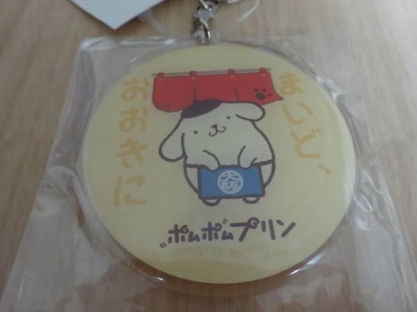 ポムポムプリン POP UP SHOP ノベルティ オリジナルアクリルキーホルダー まいど、おおきに 梅田 Hello Kitty shop UMEDA グッズの画像