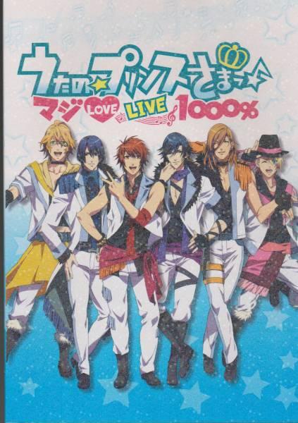 うたの☆プリンスさまっ♪マジLOVE LIVE 1000% パンフレット