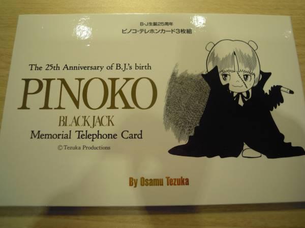 ブラックジャック メモリアル テレフォンカード テレカ ピノコ 25周年 新品 グッズの画像