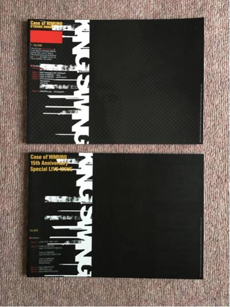 氷室京介 会報 KING SWING Vol.8.9 ライブグッズの画像