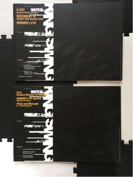 氷室京介 会報 KING SWING Vol.12.13 ライブグッズの画像