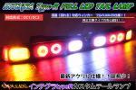 【DC1/DC2 インテグラタイプR フルLEDテール 最新アクリルダブルリング仕様 ウィンカー流星対応!サイドマーカー搭載!超激レア!】