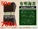 ■■生産者直売!送料340円 オススメ 有明海苔 50枚 700円②■■