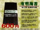 ■■生産者直売!送料340円 お手頃 有明海苔 50枚 600円②■■