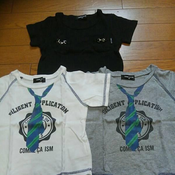 コムサイズム 90㎝ 半袖カットソー Tシャツ 3枚セット 中古