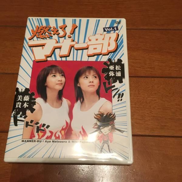 中古 松浦亜弥 藤本美貴 燃えろ! マナー部 Vol.1 DVD