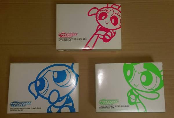 パワーパフガールズ DVD BOX 完全予約限定盤 セット (付属品完品) グッズの画像