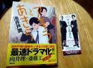 アキラとあきら 池井戸潤 一読しただけの美品☆送料164円
