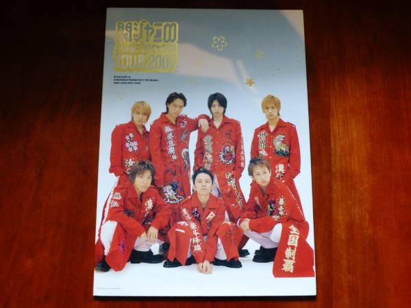 関ジャニ∞ えっ!ホンマ!?ビックリ!! Tour 2007 パンフレット