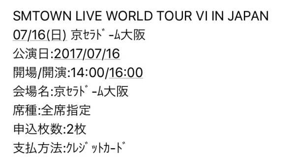 SMTOWN 大阪 7/16 京セラドーム 2枚