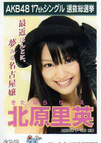 AKB48 北原里英 ポニーテールとシュシュ 劇場盤 生写真 総選挙 NGT48 ライブ・総選挙グッズの画像