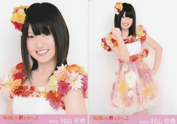 AKB48 村山彩希 見逃した君たちへ2 パンフレット 会場 SHOP 生写真2枚コンプ ライブ・総選挙グッズの画像