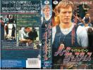 中古VHS◆ハードジャスティス◆マイケル・ビーン、グレイグ・ワッソン、ボキーム・ウッドバイン、ジャーメイン・ホプキンス、他