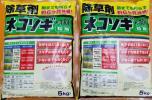 ネコソギトップRX粒剤 10kgセット☆ 定価13.780円