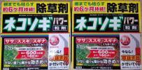 ネコソギパワー粒剤6キロセット☆ 定価8.750円 全国送料