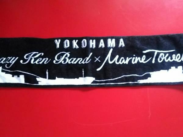 レア!クレイジーケンバンド 横浜マリンタワー55周年記念!限定 マフラータオル 今治タオル