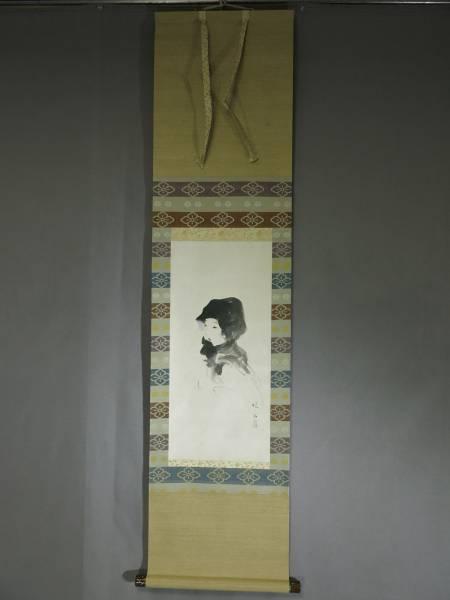 鏑木清方作 美人図 肉筆 掛軸 (検)日本画家