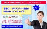 音楽CDコピー300枚 ヤフオク特価 14400円 一枚単価48円 ワイドプリンタブル使用 自主製作CD向け