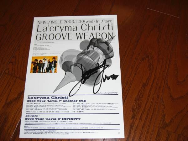 La'cryma Christi(ラクリマ) LEVINの直筆サイン入りチラシ