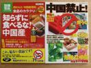 平成19年 『 知らずに食べるな!中国産 』 『 中国禁止!』 2冊 特集 中国産食品