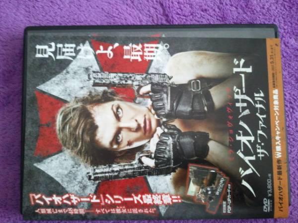 国内中古DVD.バイオハザード ファイナル グッズの画像