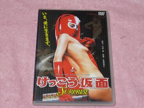 DVD けっこう仮面 SURPRISEサプライズ 未向 ほしのあき グッズの画像