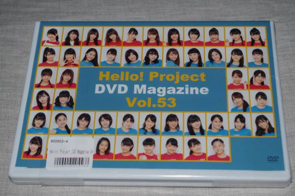 Hello!Project DVDマガジンvol.53 Magazine 運動会/モーニング娘。'17/アンジュルム/Juice=Juice/カントリー・ガールズ/こぶしファクトリー ライブグッズの画像