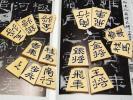 将棋駒 オリジナル書体「礼里(れいり)」 彫駒