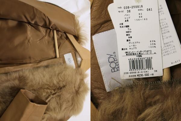定価230,000円 新品*BODY DRESSING ボディドレッシングやわらか上質*羊革ムートンファー ラムレザー切替えノーカラーコート 38(M)_画像3