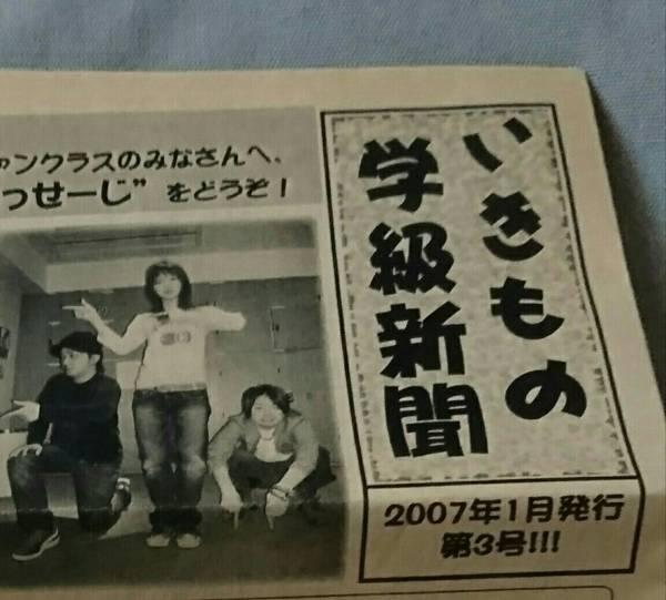 いきものがかり 学級新聞 第3号 ファンクラス ライブグッズの画像