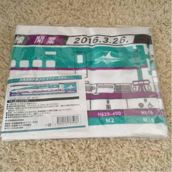 【新品・未開封】■非売品■北海道新幹線開業一周年記念 はやぶさ H5 マフラータオル■