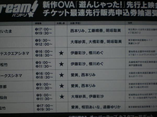 バンドリ! BanG Dream! Blu-ray2巻 新作OVA「遊んじゃった!」先行上映会 チケット最速先行販売申込券抽選受付 シリアル グッズの画像