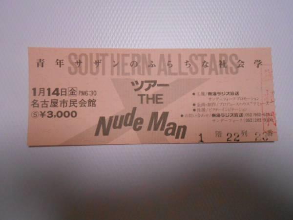 サザンオールスターズ Nude Man ツアー半券 ライブグッズの画像