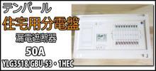 MF10○住宅用分電盤/テンパール/50A/YLG3518/GBU-53・1HEC/リミッタースペース付/モデルルーム取り外し品