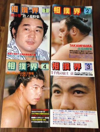 相撲界 1981年12冊セット グッズの画像