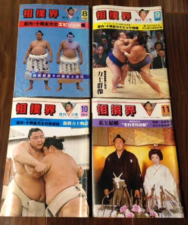 相撲界 復刊1号~4号 4冊 相撲部屋その歴史と近況ほか グッズの画像