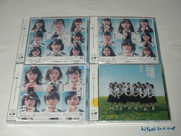 AKB48●48th 願いごとの持ち腐れ●初回限定盤 CD+DVD 未視聴品 TypeA・B・C+劇場盤CD 計4種類●握手券 投票券他特典無し