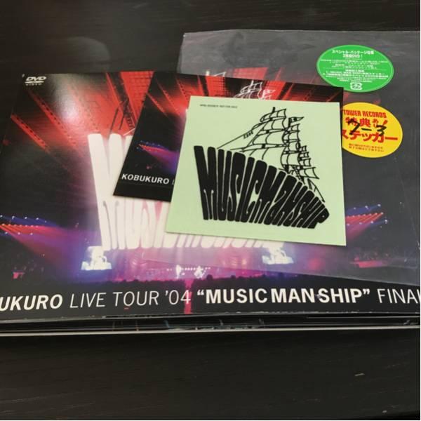 コブクロ DVD MUSIC MAN SHIP 初回封入盤 ライブグッズの画像