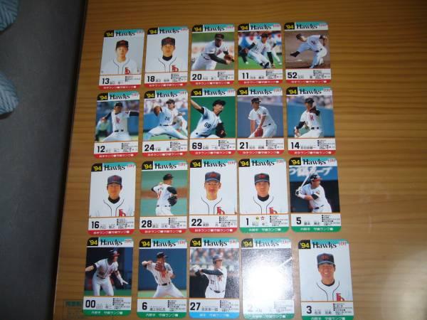 【美品】タカラプロ野球カード 94 ダイエーホークス30枚セット+ロゴマーク【元日本代表監督:小久保、秋山、下柳 等】+3枚おまけします グッズの画像