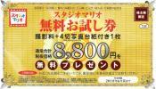 【送料無料】 カメラのキタムラ スタジオマリオ 無料お試し券